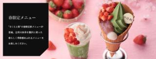 銀座辻利の春限定メニューは、桜と苺の出会いが奏でる魅惑の味♡