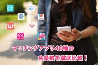 マッチングアプリ40種の会員数と男女比を比較!一番会員が多いアプリはどれ?