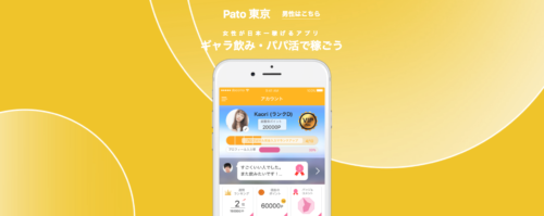 ギャラ飲みアプリサイト比較Pato