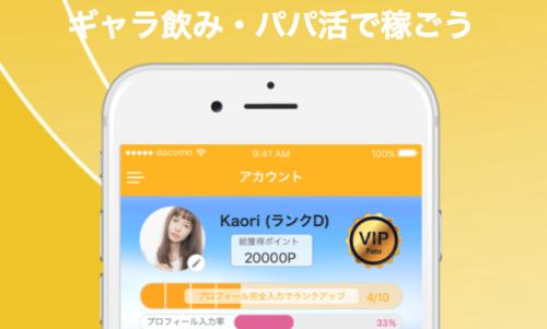 マッチングアプリおすすめランキング_ギャラ飲みアプリPato