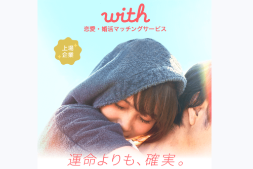 Facebookなしマッチングアプリ_with