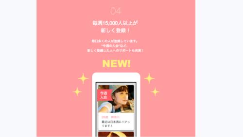 マッチングアプリおすすめランキング_with会員数増加