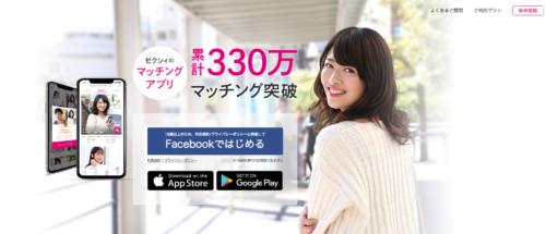 マッチングアプリFacebook_ゼクシィ恋結び