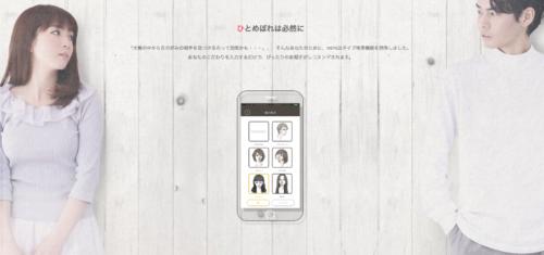 マッチングアプリおすすめランキング_mimiタイプ検索