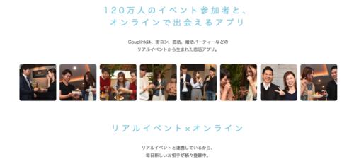 マッチングアプリおすすめランキング_カップリンクは街コンジャパンのアプリ