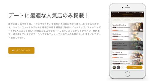 マッチングアプリおすすめランキング_Dineは人気店が多数ある