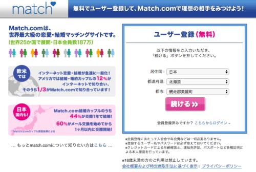 マッチングアプリ同性_マッチドットコム