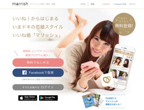 マッチングアプリ30代_マリッシュ