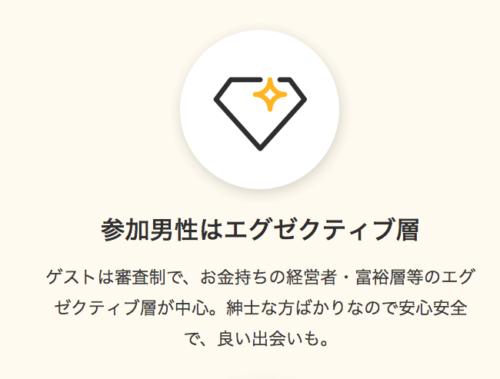 マッチングアプリおすすめランキング_Pato男性はエグゼクティブ層