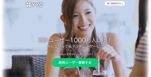 マッチングアプリおすすめランキング_YYC
