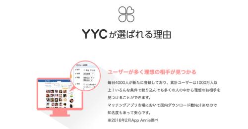 マッチングアプリおすすめランキング_YYCは会員数が多い