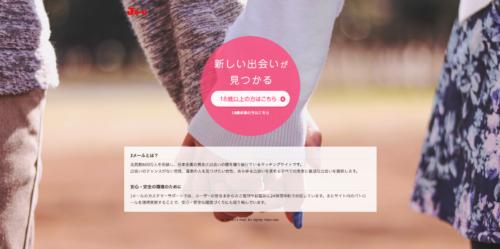マッチングアプリおすすめランキング_Jメール