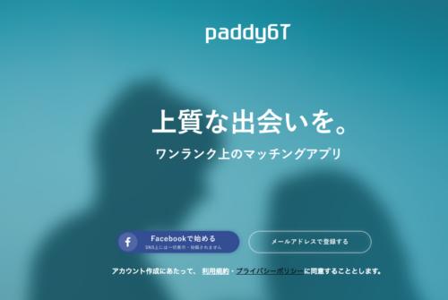 マッチングアプリおすすめランキング_Paddy67