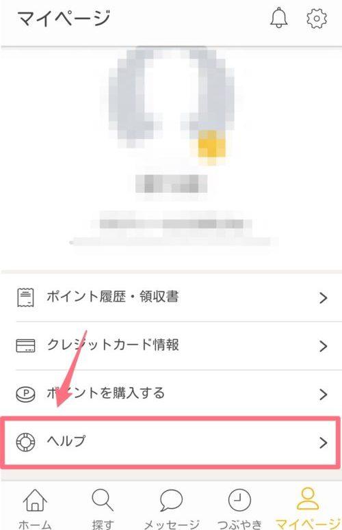 Patoアプリ退会
