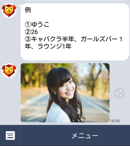 LIONギャラ飲みアプリLINEトーク3