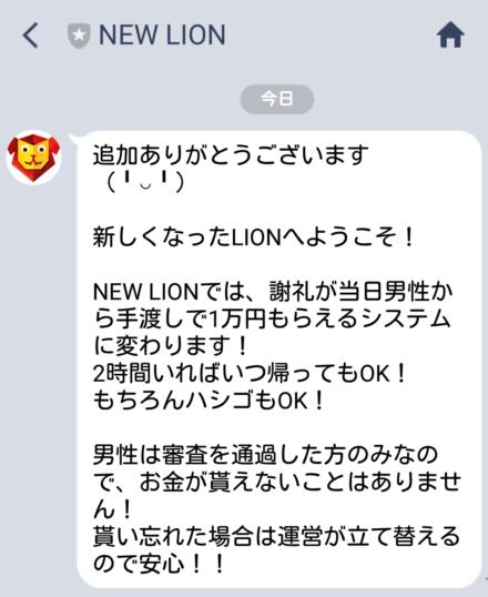 LIONギャラ飲みアプリLINEトーク1