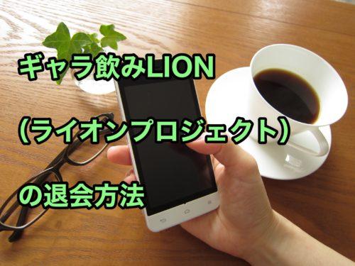 ギャラ飲みLION(ライオンプロジェクト)退会方法