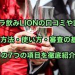 ギャラ飲みLION(ライオンプロジェクト)の口コミや評判は?審査基準や安全性も紹介!