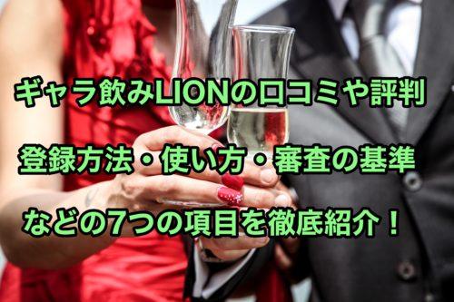 ギャラ飲みLION(ライオンプロジェクト)