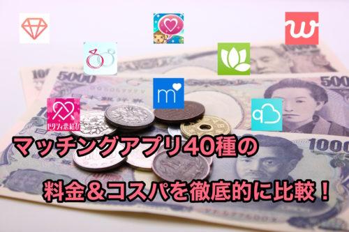 マッチングアプリ40種を料金&コスパ別に徹底比較♡