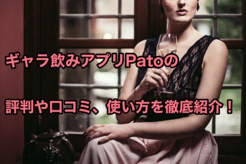 Pato(パト)の評判や口コミは?アプリの審査基準や退会方法も解説!