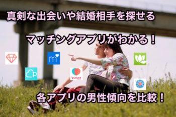 マッチングアプリ40種の男性傾向を比較!恋活・婚活・パパ活向きのアプリはこれ♡