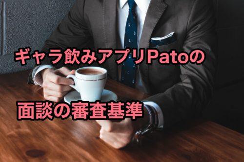 ギャラ飲みアプリPato審査基準