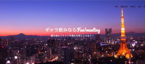 ギャラ飲みおすすめランキングFun!meeting
