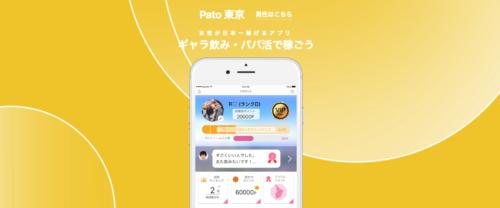 ギャラ飲み募集Pato