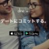 Dine(ダイン)が福岡でもリリース!その理由や口コミを紹介♡