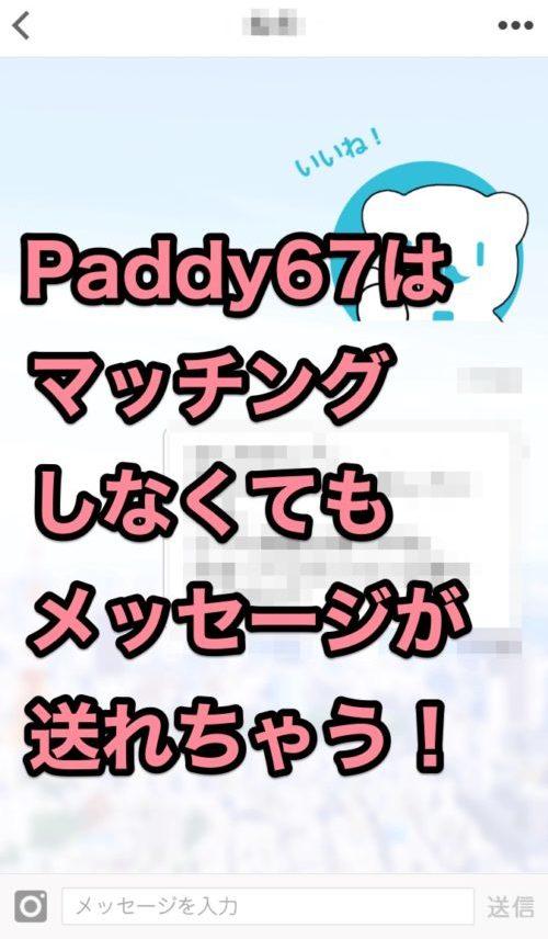 Paddy67メッセージ