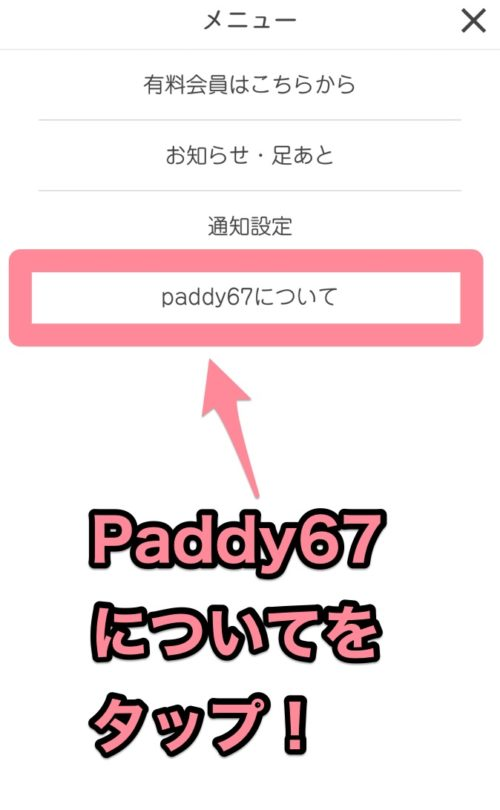 Paddy67退会方法2