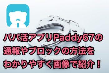 Paddy67(パディー67)のブロックと通報の方法を画像で紹介!使っている女性は必見♡