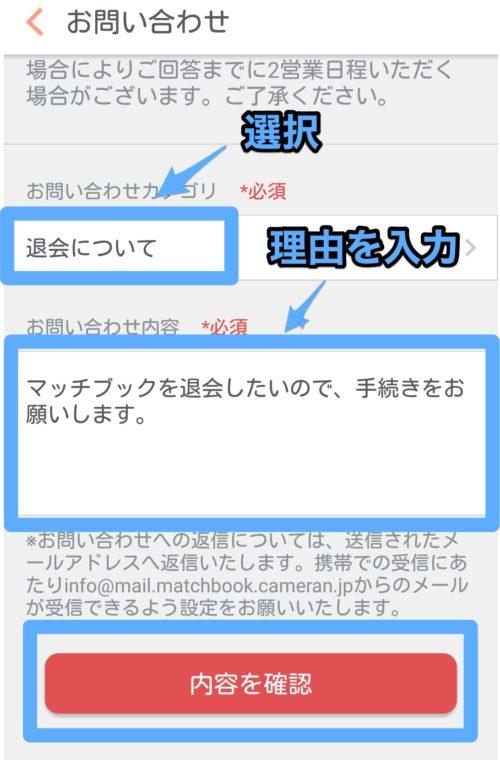 マッチブック退会方法4