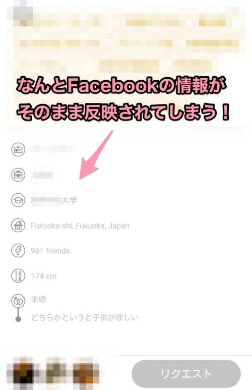 Dine危険Facebook
