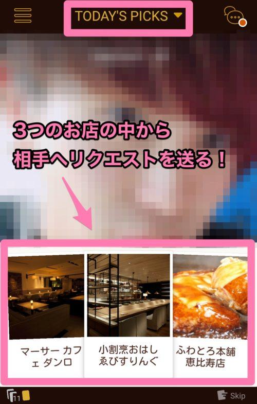 DineマッチングデートTODAY'S PICKS