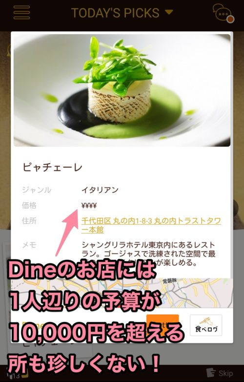 Dineダインパパ活高級店