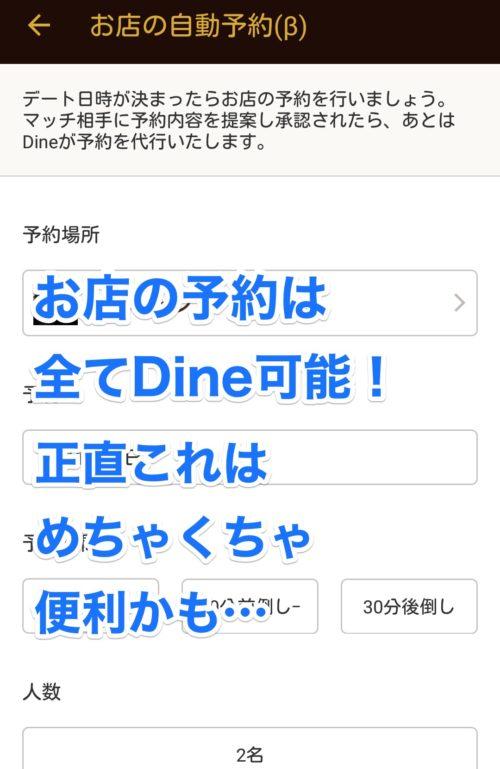 Dine予約