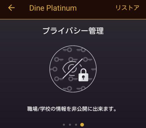 Dineプライバシー