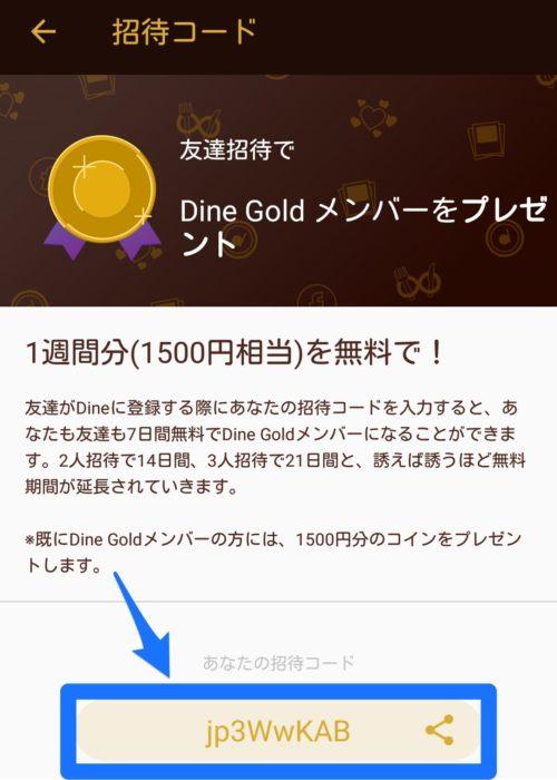 Dine招待コード友達