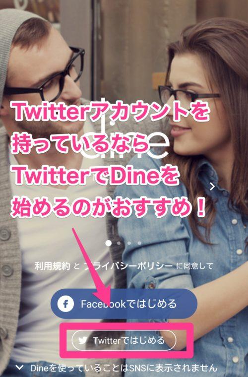Dine個人情報Twitter