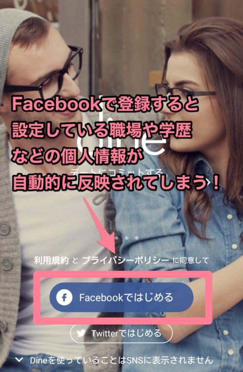 Dine個人情報Facebook