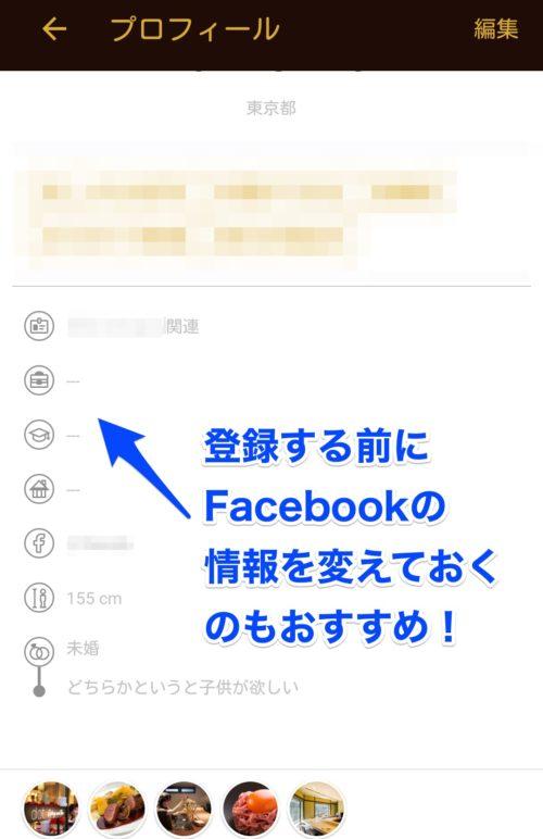 Dine個人情報Facebook情報