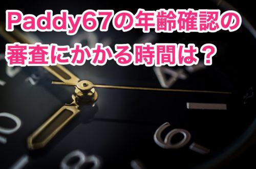 Paddy67審査時間