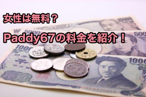 Paddy67料金無料
