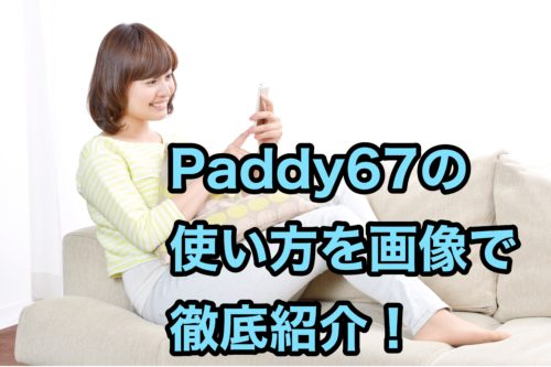 Paddy67評判使い方を画像で紹介