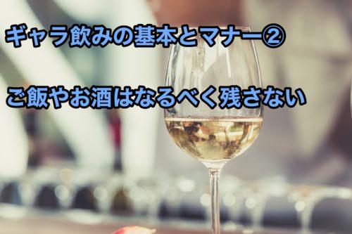 ギャラ飲みの基本マナーご飯やお酒残さない