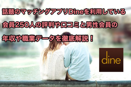 Dine(ダイン)アプリ250人の評判や口コミと、男性会員の年収や職業を徹底解説!