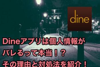 Dine(ダイン)は個人情報がバレる!?その理由と対処法5選♡