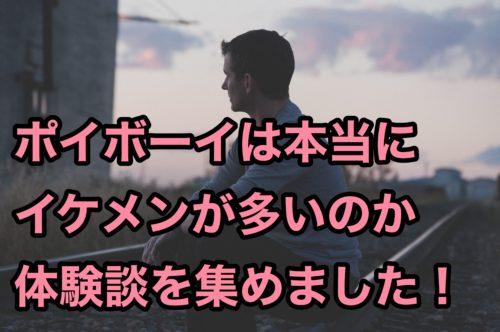 ポイボーイ評価評判体験談